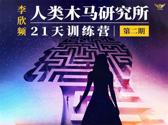 李欣频人类木马研究所21天训练营